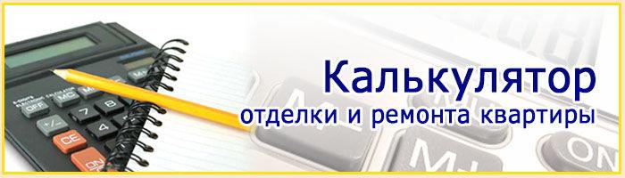 Калькулятор стоимости ремонта помещений онлайн
